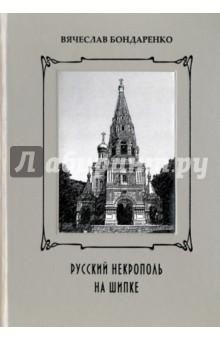 Русский некрополь на Шипке на книжном посту воспоминания записки документы
