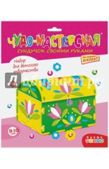 Чудо-мастерская. Сундучок своими руками Цветы (3039) brainbox brainbox игра сундучок знаний россия