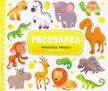 Животные Африки. Рисуем пошагово
