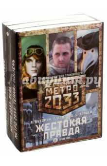 Метро 2033. Жестокая правда. Комплект из 3-х книг метро 2033 крым 3 пепел империй