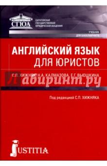 Английский язык для юристов. Учебник для бакалавров