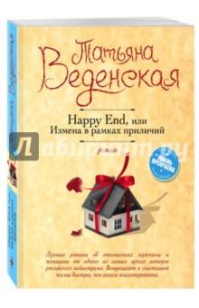 Happy End, или Измена в рамках приличий романова галина владимировна лицензия на happy end