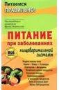 Питание при заболеваниях пищеварительной системы, Вечорек-Хелминьская З.