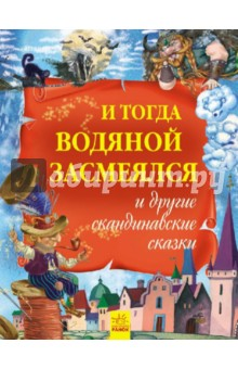И тогда водяной засмеялся и другие скандинавские сказки ранок книга сказки дочке и сыночку добрые сказки ранок