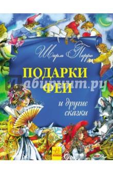 Подарки феи и другие сказки россия волшебные подарки