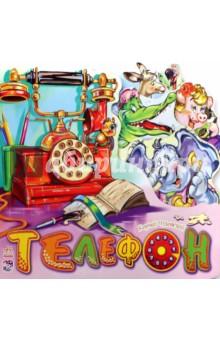 Купить Телефон, Ранок, Отечественная поэзия для детей