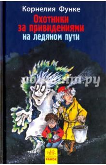 Охотники за привидениями на ледяном пути. Книга 1 солнцева н отпуск на вилле с призраком