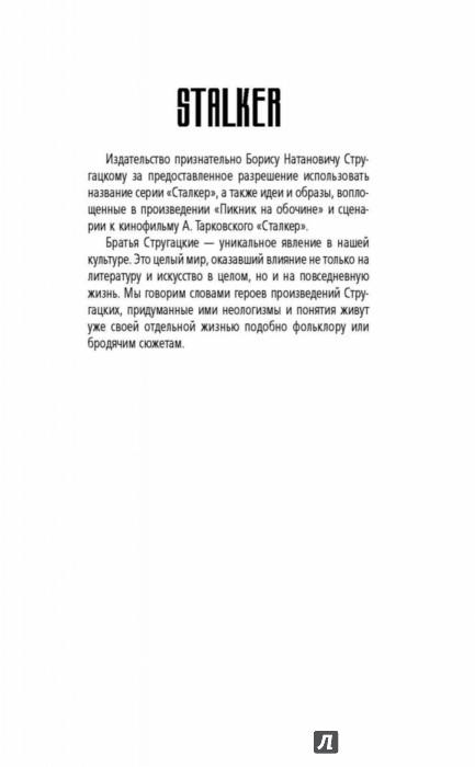 Иллюстрация 1 из 22 для Вирус Зоны. Обратная реакция - Вадим Михейкин | Лабиринт - книги. Источник: Лабиринт