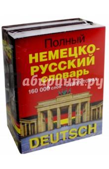 Полный немецко-русский словарь. В 2-х томах визуальный немецко русский словарь