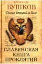Россия, которой не было. Славянская книга проклятий, Бушков Александр Александрович