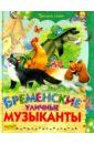 Обложка Бременские уличные музыканты