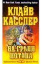 Касслер Клайв На грани потопа: Роман