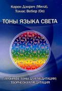 Тройные тоны языка света. Творческая медитация. Комплект цветных карточек