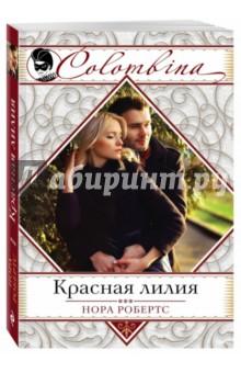 Красная лилия книги эксмо счастливый случай