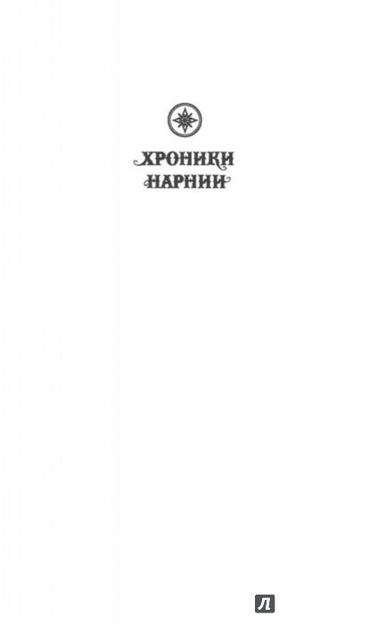 Иллюстрация 1 из 32 для Лев, колдунья и платяной шкаф - Клайв Льюис   Лабиринт - книги. Источник: Лабиринт