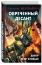 Обреченный десант. Днепр течет кровью, Першанин Владимир Николаевич