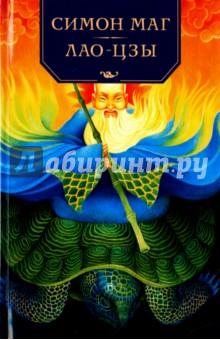 Симон Маг cai xigin wise men talking series mencius says серия изречений великих мыслителей как говорил мэн цзы