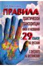 Правила практической транскрипции имен и названий с 29 западных и восточных языков на русский, Ермолович Дмитрий Иванович