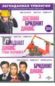 Zakazat.ru: Бриджит Джонс. Трилогия (3DVD). Магуайр Шэрон, Кидрон Бибэн