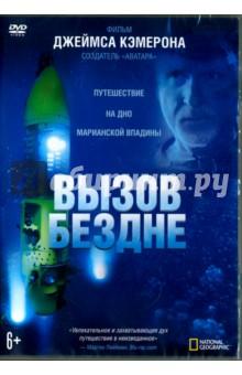 Вызов бездне (DVD)