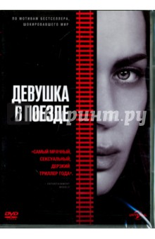 Zakazat.ru: Девушка в поезде (DVD). Тейлор Тейт