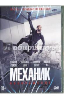 Zakazat.ru: Механик. Воскрешение (DVD). Ганзель Деннис