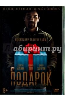 Zakazat.ru: Подарок (DVD). Эдгертон Джоэл
