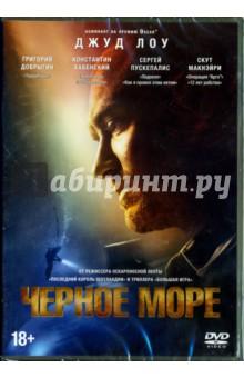Черное море (DVD) от Лабиринт