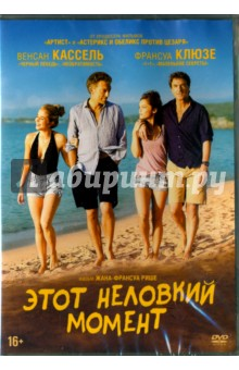 Zakazat.ru: Этот неловкий момент (DVD). Рише Жан-Франсуа