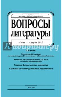 Журнал Вопросы Литературы июль - август 2015. №4 mirf ru журнал мир фантастики – июль 2016