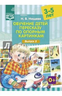 Обучение детей пересказу по опорным картинкам. 3-5 лет. Выпуск 5. ФГОС