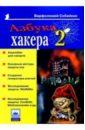 Собейкис Варфоломей Азбука хакера 2. Языки программирования для хакеров петр северцев маленький ад для хакера