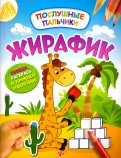 Жирафик. Развивающая книжка с наклейками