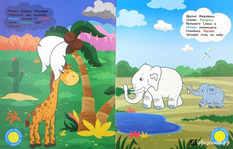 Иллюстрация 1 из 11 для Жирафик. Развивающая книжка с наклейками - Инна Половинкина | Лабиринт - книги. Источник: Лабиринт