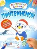 Пингвиненок. Развивающая книжка с наклейками