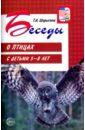 Беседы о птицах с детьми 5-8 лет, Шорыгина Татьяна Андреевна