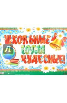 """Гирлянда """"Школьные годы чудесные!"""" (ГР-10471) Сфера"""