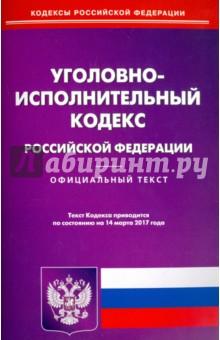 Уголовно-исполнительный кодекс Российской Федерации по состоянию 14.03.17 г.