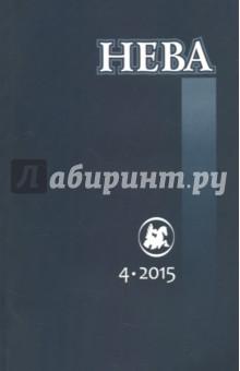 Журнал Нева № 4. 2015