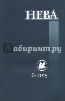 Журнал Нева № 6. 2015