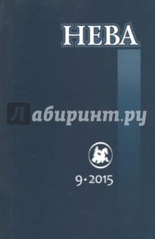 Журнал Нева № 9. 2015