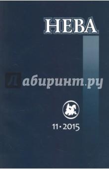 Журнал Нева № 11. 2015