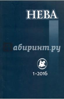 Журнал Нева № 1. 2016