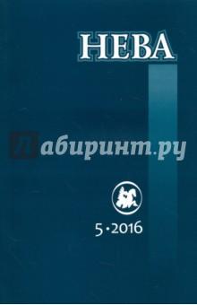 Журнал Нева № 5. 2016