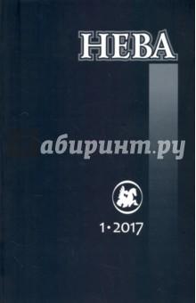 """Журнал """"Нева"""" № 1. 2017"""