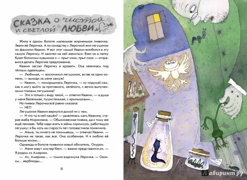 Иллюстрация 1 из 30 для Детский садик №13 - Валерий Роньшин   Лабиринт - книги. Источник: Лабиринт
