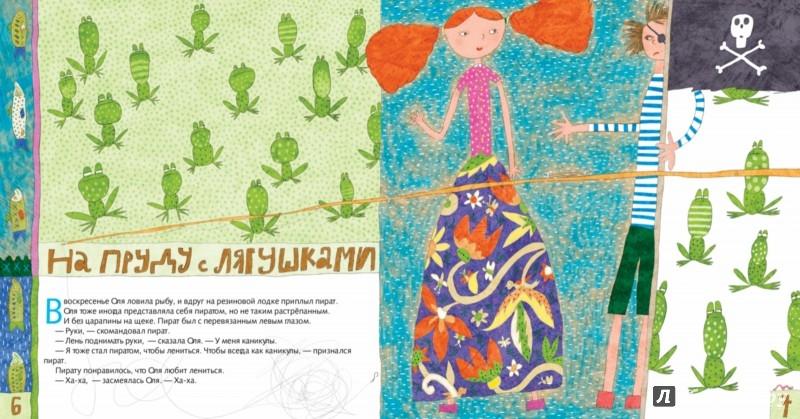 Иллюстрация 1 из 13 для Непослушный пират - Артур Гиваргизов | Лабиринт - книги. Источник: Лабиринт