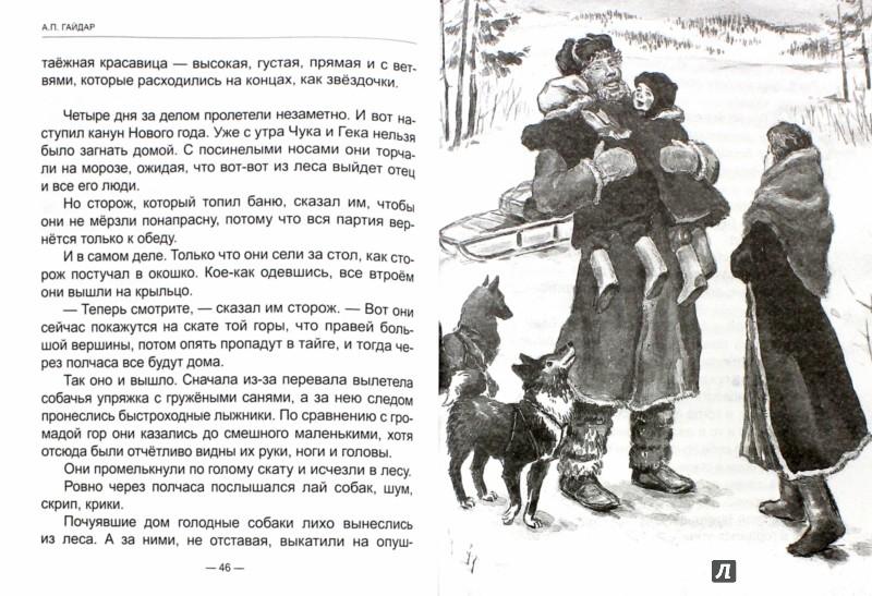 Иллюстрация 1 из 18 для Чук и Гек - Аркадий Гайдар | Лабиринт - книги. Источник: Лабиринт