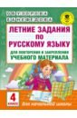 Русский язык. 4 класс. Летние задания