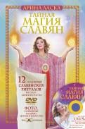 Тайная магия славян. 12 сильнейших славянских ритуалов на удачу, деньги и счастье (+DVD)